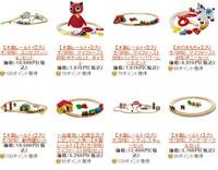 木製レール・キット玩具
