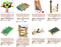 知育ゲーム・遊具